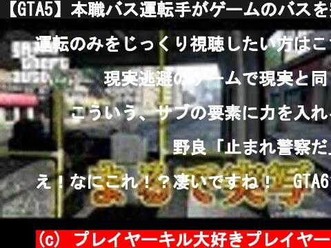 【GTA5】本職バス運転手がゲームのバスを完璧に運転しててワロタ  (c) プレイヤーキル大好きプレイヤー