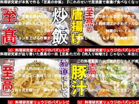料理研究家リュウジのバズレシピ(おすすめch紹介)