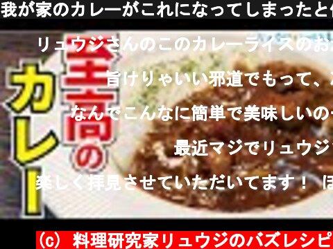 我が家のカレーがこれになってしまったと何度も言われたほどウマい、市販のルーで作る【至高のカレー】『Ultimate curry rice』  (c) 料理研究家リュウジのバズレシピ