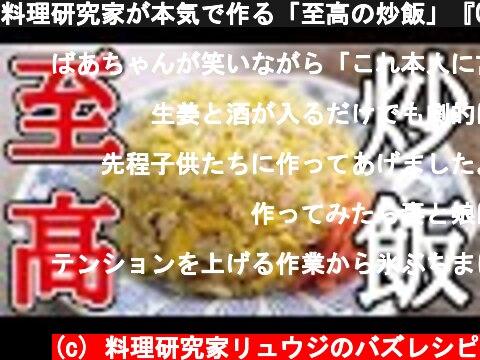料理研究家が本気で作る「至高の炒飯」『Chinese-style fried rice』  (c) 料理研究家リュウジのバズレシピ