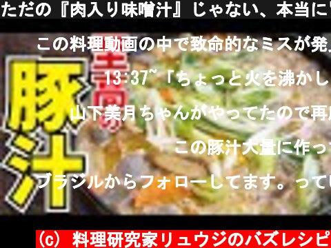 ただの『肉入り味噌汁』じゃない、本当に旨い『豚汁』の作り方【至高の豚汁】『Pork miso soup』  (c) 料理研究家リュウジのバズレシピ