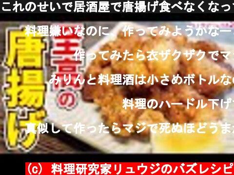 これのせいで居酒屋で唐揚げ食べなくなってしまった 世界で一番旨い唐揚げ【至高の唐揚げ】『Japanese fried chicken』  (c) 料理研究家リュウジのバズレシピ