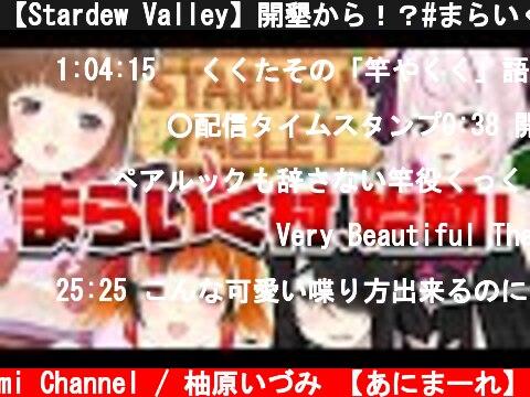 【Stardew Valley】開墾から!?#まらいく 村が始動!【伊東ライフ / 兎鞠まり / 風見くく / 柚原いづみ】  (c) Izumi Channel / 柚原いづみ 【あにまーれ】