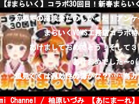 【#まらいく】コラボ30回目!新春まらいく座談会!【柚原いづみ / あにまーれ】  (c) Izumi Channel / 柚原いづみ 【あにまーれ】