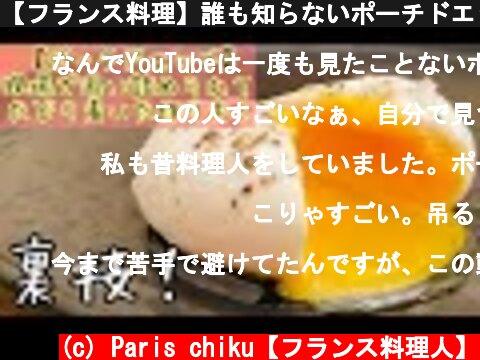 【フランス料理】誰も知らないポーチドエッグの簡単な作り方。美味しい食べ方も。Poached egg /Œufs pochés ウフポッシェ(知ってる人いたらすいません)  (c) Paris chiku【フランス料理人】