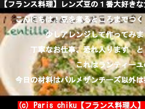 【フランス料理】レンズ豆の1番大好きな食べ方を紹介します!Lentille 美味しいランティーユのレシピ。  (c) Paris chiku【フランス料理人】