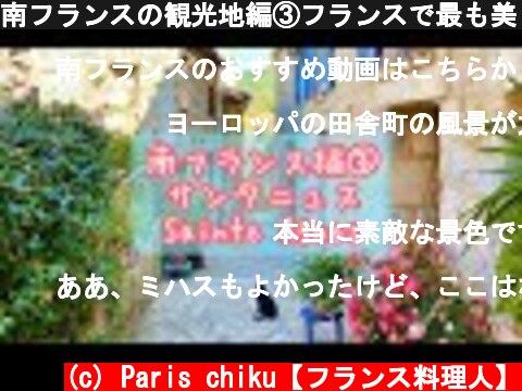 南フランスの観光地編③フランスで最も美しい村【サンタニュス】  (c) Paris chiku【フランス料理人】