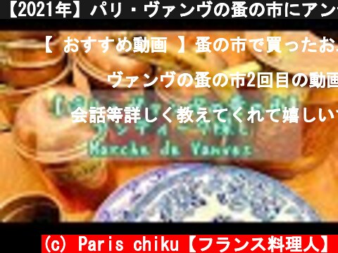 【2021年】パリ・ヴァンヴの蚤の市にアンティークを探しに行く。(料理道具やお皿、小物)Paris Marché de Vanves  (c) Paris chiku【フランス料理人】