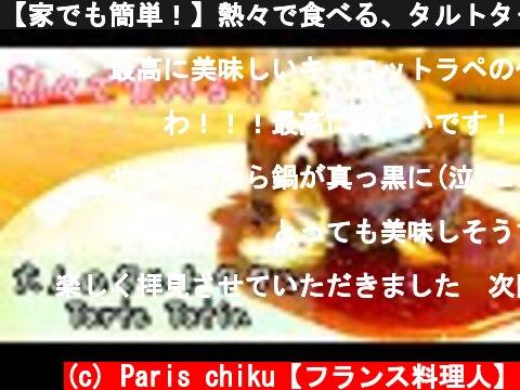 【家でも簡単!】熱々で食べる、タルトタタンの作り方。レストランレベルのデザートを自宅で楽しむ!Tarte Tatin  (c) Paris chiku【フランス料理人】
