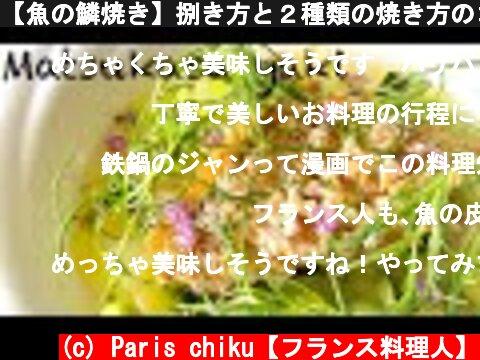 【魚の鱗焼き】捌き方と2種類の焼き方のコツを全て解説!日本の食材でフランス料理『甘鯛の松笠焼き』matsukasayaki  (c) Paris chiku【フランス料理人】
