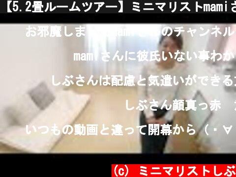 【5.2畳ルームツアー】ミニマリストmamiさんの部屋に侵入した  (c) ミニマリストしぶ