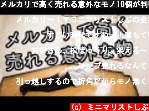 メルカリで高く売れる意外なモノ10個が判明  (c) ミニマリストしぶ