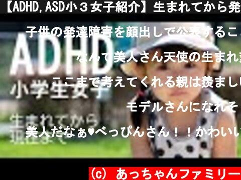 【ADHD,ASD小3女子紹介】生まれてから発達障害がわかる現在まで  (c) あっちゃんファミリー