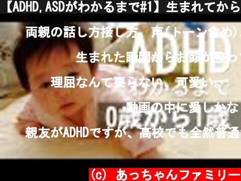 【ADHD,ASDがわかるまで#1】生まれてから1歳までの成長記録  (c) あっちゃんファミリー