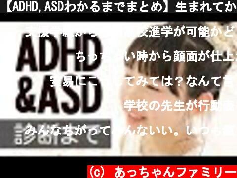【ADHD,ASDわかるまでまとめ】生まれてから小3で診断を受けるまでのこと  (c) あっちゃんファミリー