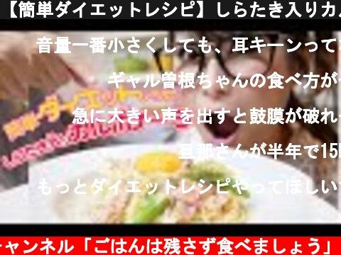 しらたき入りカルボナーラ-簡単レシピ-(おすすめ動画)