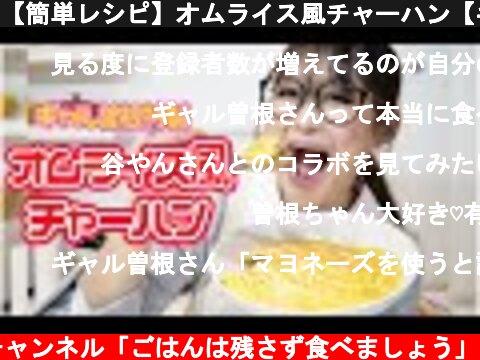 オムライス風チャーハン-簡単レシピ-(おすすめ動画)