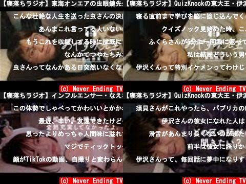 Never Ending TV(おすすめch紹介)