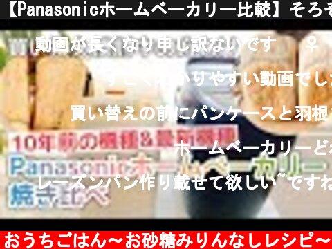 【Panasonicホームベーカリー比較】そろそろ買い換え!10年前の機種と最新式/Bread maker comparison, 10year old model vs current model.  (c) ほっこりおうちごはん〜お砂糖みりんなしレシピ〜