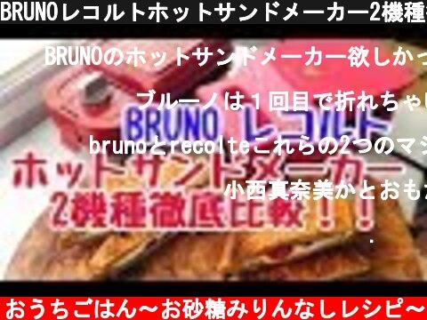 BRUNOレコルトホットサンドメーカー2機種徹底比較!!  (c) ほっこりおうちごはん〜お砂糖みりんなしレシピ〜