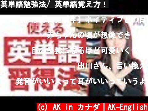 英単語勉強法/ 英単語覚え方!  (c) AK in カナダ|AK-English