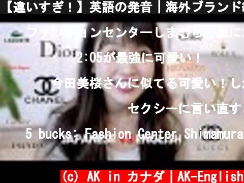 【違いすぎ!】英語の発音|海外ブランド編|Japanese vs English pronunciation of famous brand names  (c) AK in カナダ|AK-English