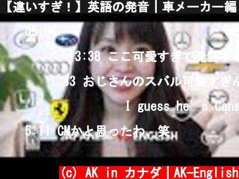【違いすぎ!】英語の発音|車メーカー編|Japanese vs English pronunciation of car company names  (c) AK in カナダ|AK-English