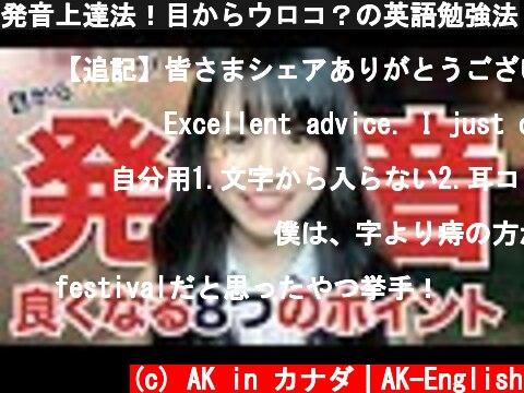発音上達法!目からウロコ?の英語勉強法  (c) AK in カナダ|AK-English