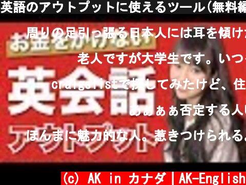 英語のアウトプットに使えるツール(無料編)  (c) AK in カナダ|AK-English