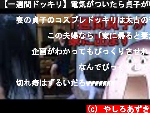 【一週間ドッキリ】電気がついたら貞子がいるドッキリを7日連続でされたら流石に人は慣れるのか  (c) やしろあずき