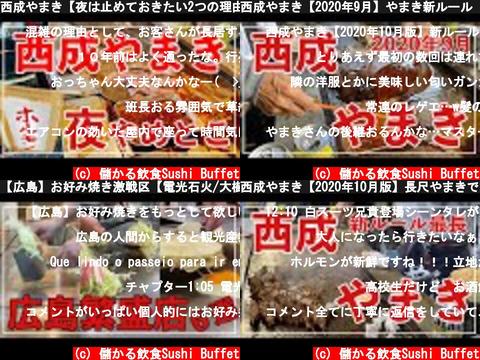 儲かる飲食Sushi Buffet(おすすめch紹介)