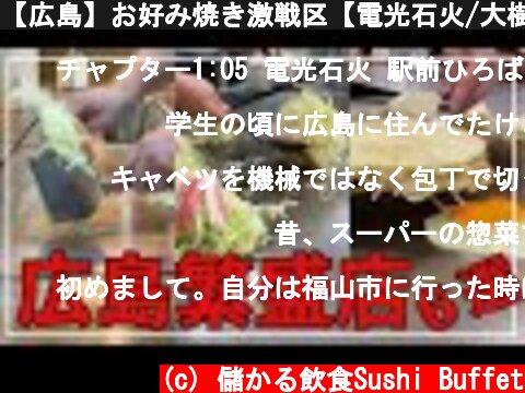 【広島】お好み焼き激戦区【電光石火/大樹/越田/中ちゃん/いっちゃん/八昌】6人の職人さん。鉄板と華麗なヘラさばきシーンを見て欲しい!そばとキャベツを味わうものなんですね。  (c) 儲かる飲食Sushi Buffet