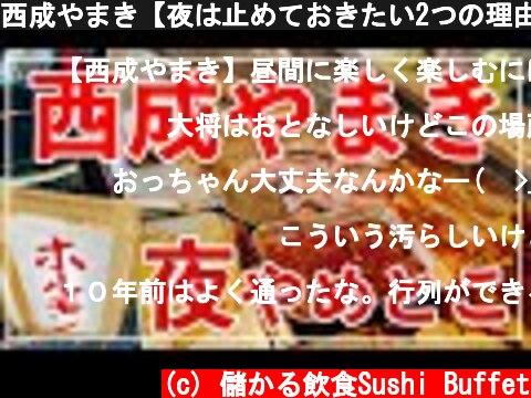 西成やまき【夜は止めておきたい2つの理由】西成ドヤ街・初心者もこれを見れば少しは注意して行ってくれるはず!基本編の動画も続きで見てみてください。センベロ・ホルモン・平均滞在15分  (c) 儲かる飲食Sushi Buffet