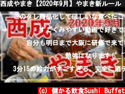西成やまき【2020年9月】やまき新ルール【基本編】初心者でもこれを見ればマスター!料金・注文・会計方法?にんにくがたっぷり入ったタレが旨い。センベロ・ホルモン・平均滞在15分  (c) 儲かる飲食Sushi Buffet