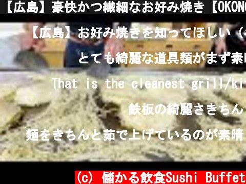 【広島】豪快かつ繊細なお好み焼き【OKONOMIYAKI】地元ファン・おばあちゃんも訪れる!「お好み焼き 得」押しつぶしてキャベツの甘味を出す技は必見!Japanese Street Food  (c) 儲かる飲食Sushi Buffet