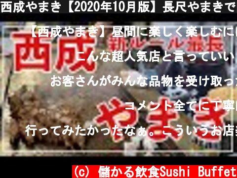 西成やまき【2020年10月版】長尺やまきで臨場感を体験。裏メニューのアブラも!ジュワ~とタレが蒸発する音や煙!流し見みできるロングバージョン。最後には西成の様子も!ぜひ最後までご視聴ください  (c) 儲かる飲食Sushi Buffet