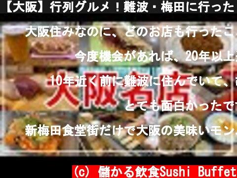 【大阪】行列グルメ!難波・梅田に行ったら味わいたい5品を食べ歩き  (c) 儲かる飲食Sushi Buffet