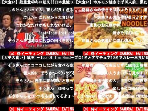 侍イーティング SAMURAI EATING(おすすめch紹介)