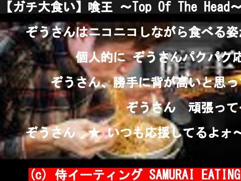 【ガチ大食い】喰王 〜Top Of The Head〜 最強を競い合え‼【ぞうさんパクパク】【カワザイル】【マックス鈴木】  (c) 侍イーティング SAMURAI EATING