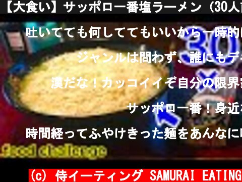 【大食い】サッポロ一番塩ラーメン(30人前)チャレンジ‼️【MAX鈴木】【マックス鈴木】  (c) 侍イーティング SAMURAI EATING