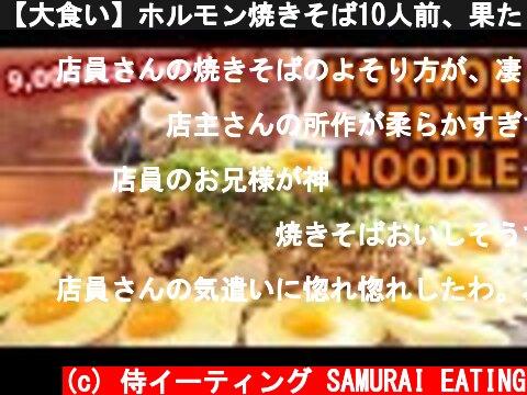 【大食い】ホルモン焼きそば10人前、果たして何分で完食できるのか?!【MAX鈴木】  (c) 侍イーティング SAMURAI EATING