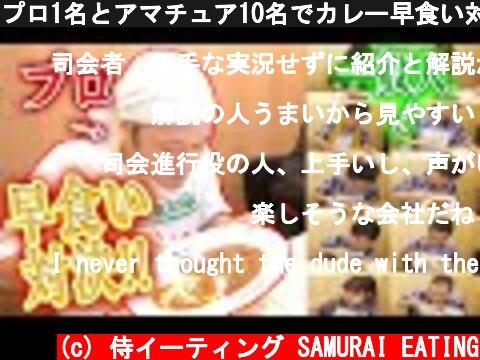 プロ1名とアマチュア10名でカレー早食い対決をしたらまさかの結果に...?!【マックス鈴木】  (c) 侍イーティング SAMURAI EATING