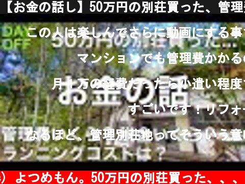 【お金の話し】50万円の別荘買った、管理費、税金、ランニングコスト、いくらかかるのか?中古別荘、地方移住、田舎暮らし  (c) よつめもん。50万円の別荘買った、、、