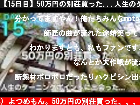 【15日目】50万円の別荘買った...人生のターニングポイントに出会った...和室のリフォーム.中古別荘  (c) よつめもん。50万円の別荘買った、、、