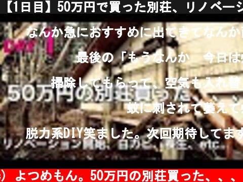 【1日目】50万円で買った別荘、リノベーション開始、白カビとの戦い、養生、塗装  (c) よつめもん。50万円の別荘買った、、、