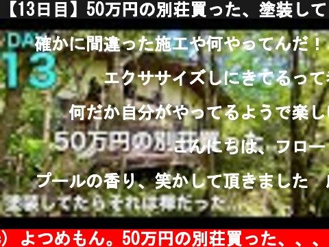 【13日目】50万円の別荘買った、塗装していたらそれは禅だった、、、キッチンのリフォーム  (c) よつめもん。50万円の別荘買った、、、