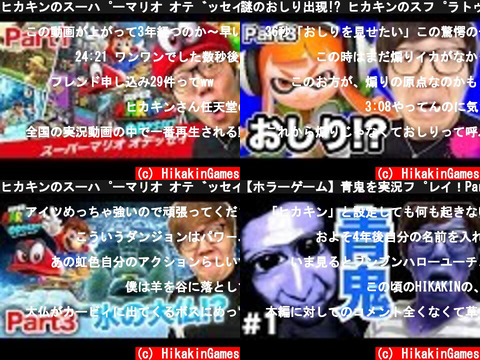 HikakinGames (おすすめch紹介)