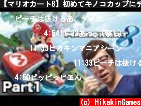 【マリオカート8】初めてキノコカップにチャレンジ!【ヒカキンゲームズ】  (c) HikakinGames
