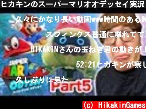 ヒカキンのスーパーマリオオデッセイ実況 Part5【森の国のタマネギ】  (c) HikakinGames