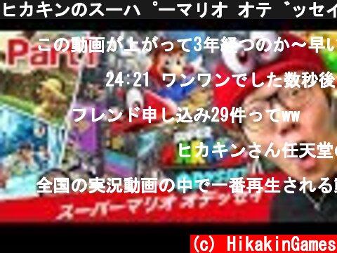 ヒカキンのスーパーマリオ オデッセイ実況 Part1  (c) HikakinGames